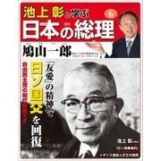 池上彰と学ぶ日本の総理 第6号 鳩山一郎(小学館) [電子書籍]