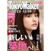 週刊 東京ウォーカー+ No.39 (2016年12月21日発行)(KADOKAWA) [電子書籍]