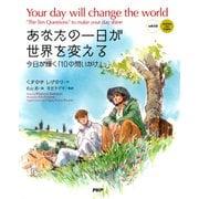 """あなたの一日が世界を変える[日英対訳]  Your day will change the world[Japanese and English] 今日が輝く「10の問いかけ」 """"The Ten  Questions"""" to make your day shine(PHP研究所) [電子書籍]"""