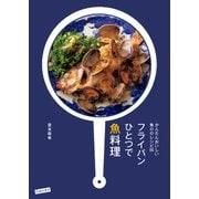 かんたんおいしい魚介のレシピ80 フライパンひとつで魚料理(池田書店)(PHP研究所) [電子書籍]