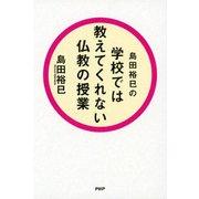島田裕巳の 学校では教えてくれない仏教の授業(PHP研究所) [電子書籍]