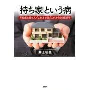 「持ち家」という病 不動産と日本人・「これまで」と「これから」の経済学(PHP研究所) [電子書籍]