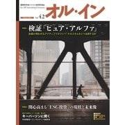 オル・イン  Vol.42(想研) [電子書籍]