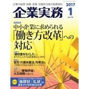 企業実務 2017年1月号(日本実業出版社) [電子書籍]