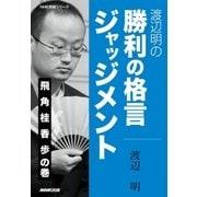 渡辺明の 勝利の格言ジャッジメント 飛 角 桂 香 歩の巻(NHK出版) [電子書籍]