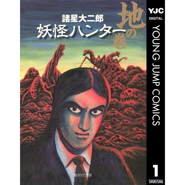 妖怪ハンター 1 地の巻(集英社) [電子書籍]