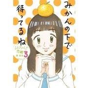 るみちゃんの恋鰹 3(小学館) [電子書籍]