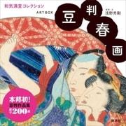 ARTBOX 豆判春画 和気満堂コレクション(講談社) [電子書籍]