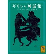 ギリシャ神話集(講談社) [電子書籍]
