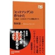 「ヒットソング」の作りかた 大滝詠一と日本ポップスの開拓者たち(NHK出版) [電子書籍]