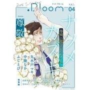 .Bloom ドットブルーム vol.04 2016 Winter(集英社) [電子書籍]