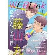 WEBLink 2017年1月号(第33号)(集英社) [電子書籍]