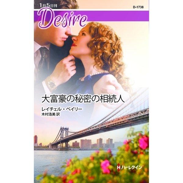 大富豪の秘密の相続人(ハーレクイン) [電子書籍]