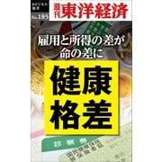 健康格差─週刊東洋経済eビジネス新書No.185(東洋経済新報社) [電子書籍]