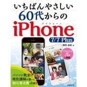 いちばんやさしい 60代からのiPhone 7/7 Plus(日経BP社) [電子書籍]
