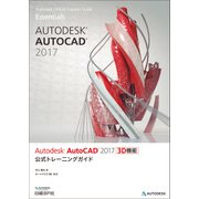 Autodesk AutoCAD 2017 3D機能 公式トレーニングガイド(日経BP社) [電子書籍]