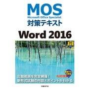 MOS対策テキスト Word 2016(日経BP社) [電子書籍]