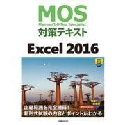 MOS対策テキスト Excel 2016(日経BP社) [電子書籍]