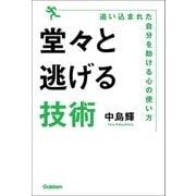 堂々と逃げる技術(学研) [電子書籍]