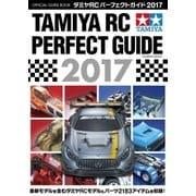 タミヤRCパーフェクトガイド2017(学研) [電子書籍]