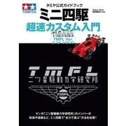 タミヤ公式ガイドブック ミニ四駆超速カスタム入門 TMFL Ver.(学研) [電子書籍]