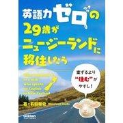 英語力ゼロの29歳がニュージーランドに移住したら(学研) [電子書籍]