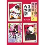 『セーラー服と機関銃』シリーズ3冊合本版(KADOKAWA) [電子書籍]