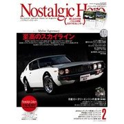 Nostalgic Hero 2017年 2月号(芸文社) [電子書籍]