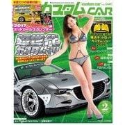 カスタムCAR 2017年2月号 vol.460(芸文社) [電子書籍]