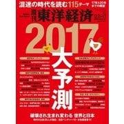 週刊東洋経済 2016/12/31-2017/1/7新春特大合併号 2017大予測(東洋経済新報社) [電子書籍]