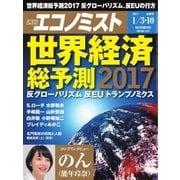 エコノミスト 2017年01月03・10日合併号(毎日新聞出版) [電子書籍]