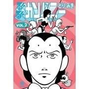 るんるんカンパニー(2)(早川書房) [電子書籍]