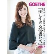 ゲーテ 美しすぎる秘書たち2017(幻冬舎) [電子書籍]