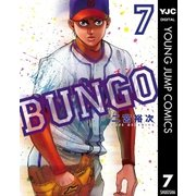 BUNGO―ブンゴ― 7(集英社) [電子書籍]