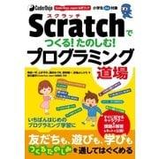 CoderDojo Japan公式ブック Scratchでつくる!たのしむ!プログラミング道場(ソーテック社) [電子書籍]