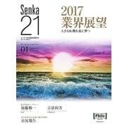 Senka21 2017年1月号(音元出版) [電子書籍]