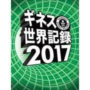 ギネス世界記録2017(角川アスキー総合研究所) [電子書籍]