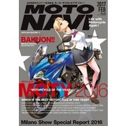 MOTO NAVI NO.86 2017 February(ボイス・パブリケーション) [電子書籍]
