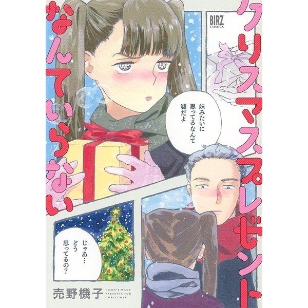 クリスマスプレゼントなんていらない(幻冬舎コミックス) [電子書籍]