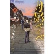 月影ベイベ 8(小学館) [電子書籍]