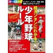 超カンタンにわかる!少年野球ルール ピッチャー、バッター、守備、走塁、審判、スコアもバッチリ!(主婦の友社) [電子書籍]