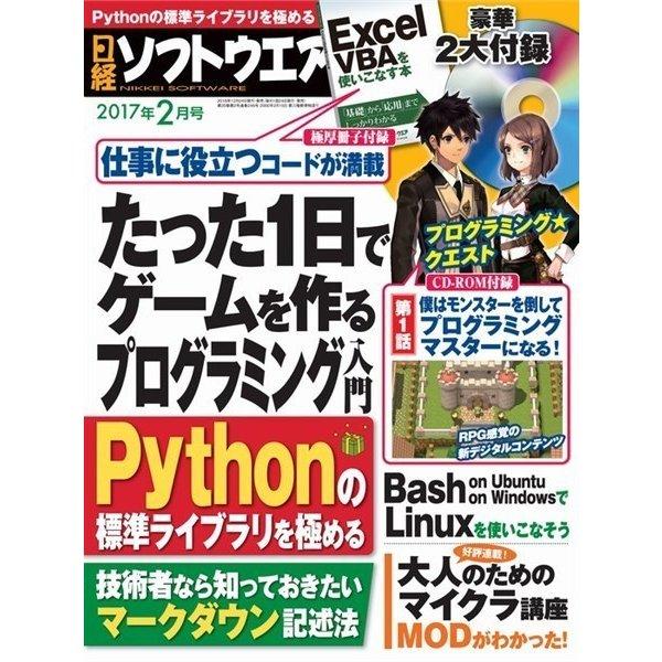 日経ソフトウエア 2017年2月号(日経BP社) [電子書籍]