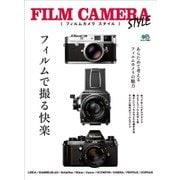 エイムック FILM CAMERA STYLE(エイ出版社) [電子書籍]