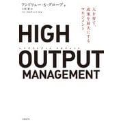 HIGH OUTPUT MANAGEMENT―人を育て、成果を最大にするマネジメント(日経BP社) [電子書籍]