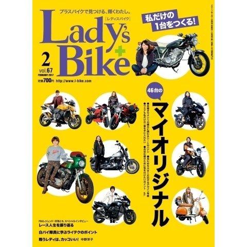 L+bike(レディスバイク) No.67(クレタパブリッシング) [電子書籍]