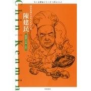 陳建民 ──四川料理を日本に広めた男(筑摩書房) [電子書籍]
