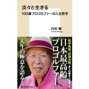 淡々と生きる 100歳プロゴルファーの人生哲学(集英社) [電子書籍]
