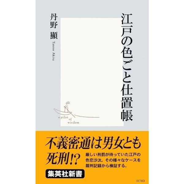 江戸の色ごと仕置帳(集英社) [電子書籍]