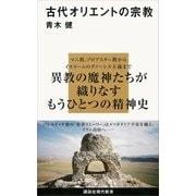 古代オリエントの宗教(講談社) [電子書籍]