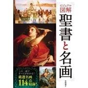 ビジュアル図解 聖書と名画(西東社) [電子書籍]